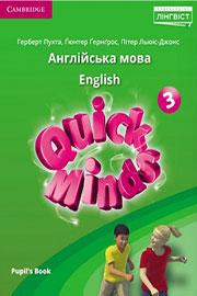 ГДЗ Англійська мова 3 клас Г. Пухта, Г. Ґернґрос, П. Льюіс-Джонс (2020). Відповіді та розв'язання