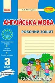 ГДЗ Англійська мова 3 клас С.В. Мясоєдова (2014). Відповіді та розв'язання