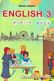 ГДЗ Англійська мова 3 клас О.Д. Карпюк (2013). Відповіді та розв'язання