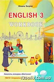 ГДЗ Англійська мова 3 клас О.Д. Карпюк (2014). Відповіді та розв'язання