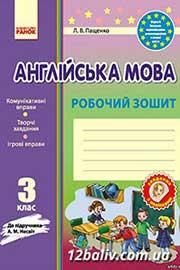 ГДЗ Англійська мова 3 клас Л.В. Пащенко (2014). Відповіді та розв'язання