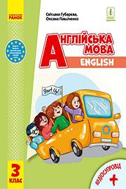 ГДЗ Англійська мова 3 клас С.С. Губарєва,  О. М. Павліченко (2020). Відповіді та розв'язання