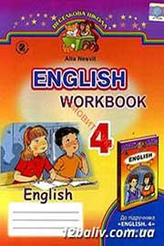 ГДЗ Англійська мова 4 клас А.М. Несвіт (2015). Відповіді та розв'язання
