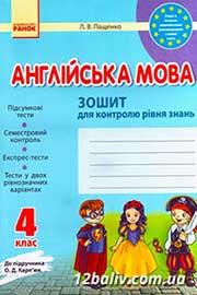 ГДЗ Англійська мова 4 клас Л.В. Пащенко (2015). Відповіді та розв'язання