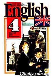 ГДЗ Англійська мова 4 клас М.О. Кучма, Л.І. Морська, В.М. Плахотник (2008). Відповіді та розв'язання