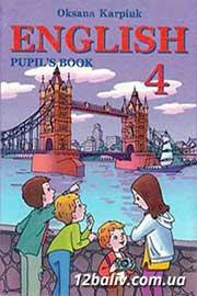ГДЗ Англійська мова 4 клас О.Д. Карпюк (2004). Відповіді та розв'язання