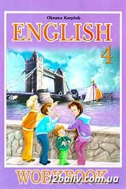 ГДЗ Англійська мова 4 клас О.Д. Карпюк (2010). Відповіді та розв'язання