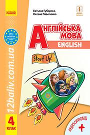 ГДЗ Англійська мова 4 клас С. С. Губарєва, О. М. Павліченко (2021). Відповіді та розв'язання