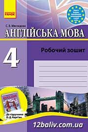 ГДЗ Англійська мова 4 клас С.В. Мясоєдова (2011). Відповіді та розв'язання