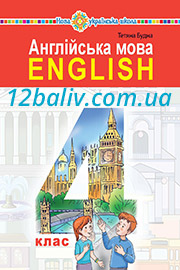 ГДЗ Англійська мова 4 клас Т. Б. Будна (2021). Відповіді та розв'язання