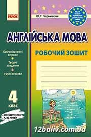 ГДЗ Англійська мова 4 клас Ю.Т. Чернишова (2016). Відповіді та розв'язання