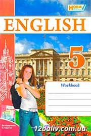 ГДЗ Англійська мова 5 клас Н.І. Вітушинська, О.Я. Косован (2013). Відповіді та розв'язання