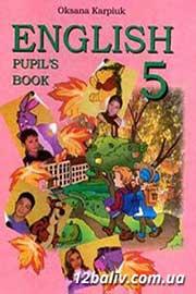 ГДЗ Англійська мова 5 клас О.Д. Карпюк (2005). Відповіді та розв'язання