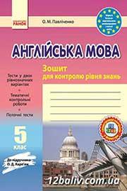 ГДЗ Англійська мова 5 клас О.М. Павліченко (2013). Відповіді та розв'язання