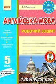 ГДЗ Англійська мова 5 клас О.М. Павліченко (2014). Відповіді та розв'язання