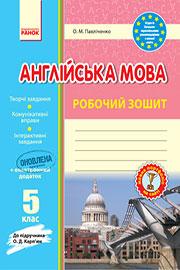 ГДЗ Англійська мова 5 клас О.М. Павліченко (Карпюк) (2018). Відповіді та розв'язання