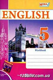 ГДЗ Англійська мова 5 клас О.Я. Косован (2013). Відповіді та розв'язання
