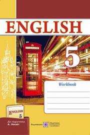 ГДЗ Англійська мова 5 клас О. Я. Косован (2019). Відповіді та розв'язання