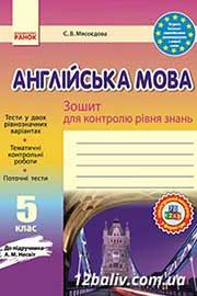 ГДЗ Англійська мова 5 клас С.В. Мясоєдова (2014). Відповіді та розв'язання