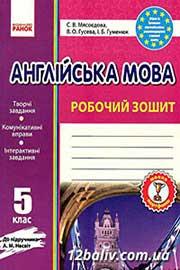 ГДЗ Англійська мова 5 клас С.В. Мясоєдова, В.О. Гусева, І.Б. Гуменюк (2014). Відповіді та розв'язання
