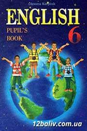 ГДЗ Англійська мова 6 клас О.Д. Карпюк (2007). Відповіді та розв'язання