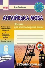 ГДЗ Англійська мова 6 клас О.М. Павліченко (2014). Відповіді та розв'язання