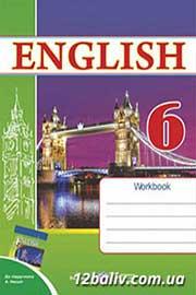 ГДЗ Англійська мова 6 клас О.Я. Косован, Н.І. Вітушинська (2014). Відповіді та розв'язання