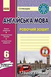 ГДЗ Англійська мова 6 клас С.В. Мясоєдова (2014). Відповіді та розв'язання