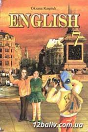 ГДЗ Англійська мова 7 клас О.Д. Карпюк (2007). Відповіді та розв'язання