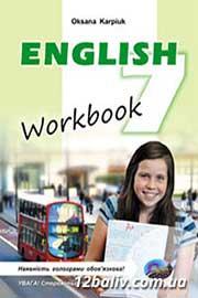 ГДЗ Англійська мова 7 клас О.Д. Карпюк (2015). Відповіді та розв'язання