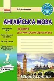 ГДЗ Англійська мова 7 клас О.О. Ходаковська (2016). Відповіді та розв'язання