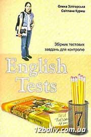 ГДЗ Англійська мова 7 клас О.В. Зілігорська, С.М. Куриш (2010). Відповіді та розв'язання