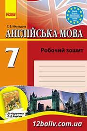 ГДЗ Англійська мова 7 клас С.В. Мясоєдова (2010). Відповіді та розв'язання