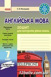 ГДЗ Англійська мова 7 клас С.В. Мясоєдова (2015). Відповіді та розв'язання