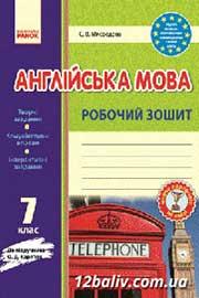 ГДЗ Англійська мова 7 клас С.В. Мясоєдова (2016). Відповіді та розв'язання