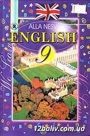 ГДЗ Англійська мова 9 клас А.М. Несвіт (2009). Відповіді та розв'язання