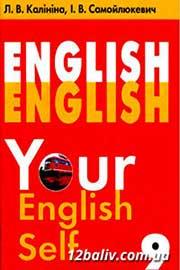 ГДЗ Англійська мова 9 клас Л.В. Калініна, І.В. Самойлюкевич (2009). Відповіді та розв'язання