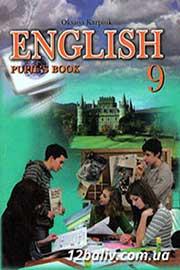 ГДЗ Англійська мова 9 клас О.Д. Карпюк (2009). Відповіді та розв'язання