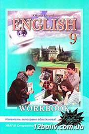 ГДЗ Англійська мова 9 клас О.Д. Карпюк (2012). Відповіді та розв'язання