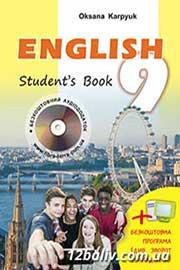 ГДЗ Англійська мова 9 клас О.Д. Карпюк (2017). Відповіді та розв'язання