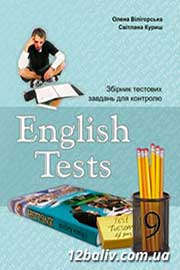 ГДЗ Англійська мова 9 клас О.В. Вілігорська, С.М. Куриш (2011). Відповіді та розв'язання