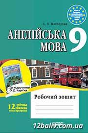 ГДЗ Англійська мова 9 клас С.В. Мясоєдова (2009). Відповіді та розв'язання