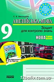 ГДЗ Англійська мова 9 клас С.В. Мясоєдова (2011). Відповіді та розв'язання