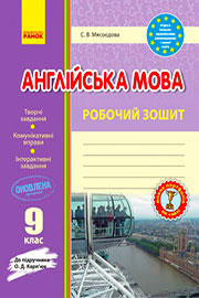 ГДЗ Англійська мова 9 клас С. В. Мясоєдова (2018). Відповіді та розв'язання