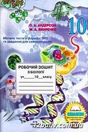 ГДЗ Біологія 10 клас Андерсон О.А. , Вихренко М.А. (2010). Відповіді та розв'язання