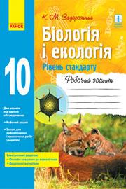 ГДЗ Біологія 10 клас К. М. Задорожний (2018). Відповіді та розв'язання