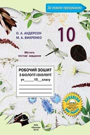 ГДЗ Біологія 10 клас О.А. Андерсон, М.А. Вихренко (2018). Відповіді та розв'язання