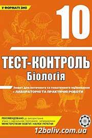 ГДЗ Біологія 10 клас О.А. Павленко (2010). Відповіді та розв'язання