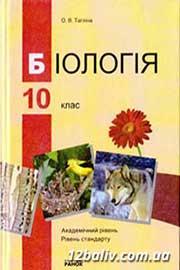 ГДЗ Біологія 10 клас О.В. Тагліна (2010). Відповіді та розв'язання