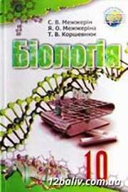 ГДЗ Біологія 10 клас С.В. Межжерін, Я.О. Межжеріна, Т.В. Коршевнюк (2010). Відповіді та розв'язання